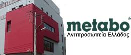 Metabo Hellas