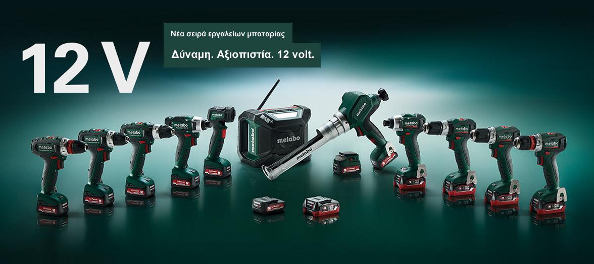Metabo νέα σειρά εργαλείων μπαταρίας 12 volt