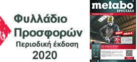 Φυλλάδιο Προσφορών Metabo 2020