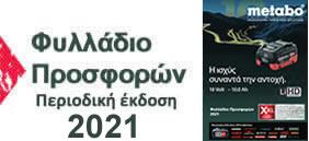 Φυλλάδιο Προσφορών Metabo 2021