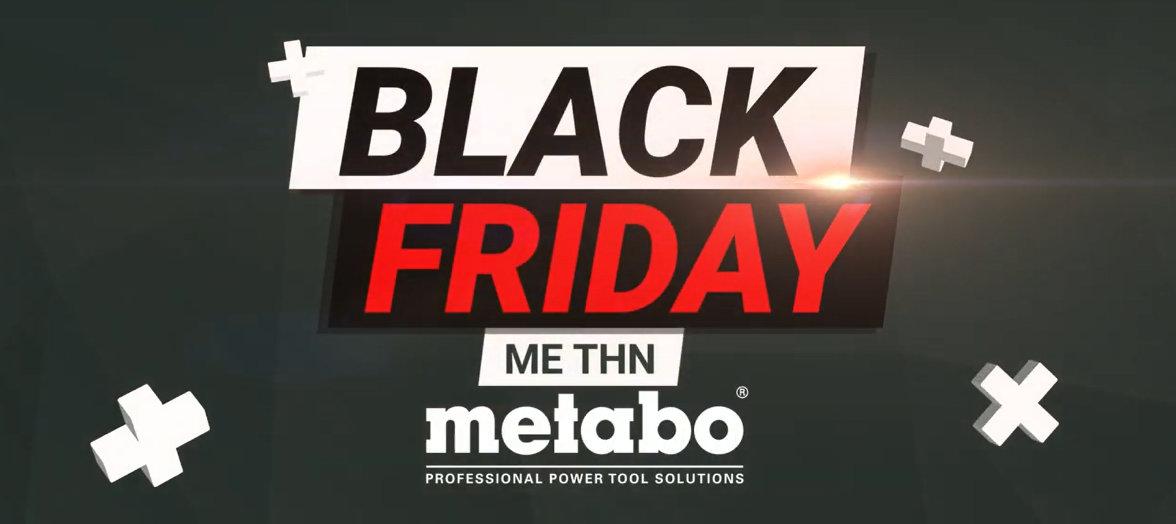 Black Friday με τη Metabo